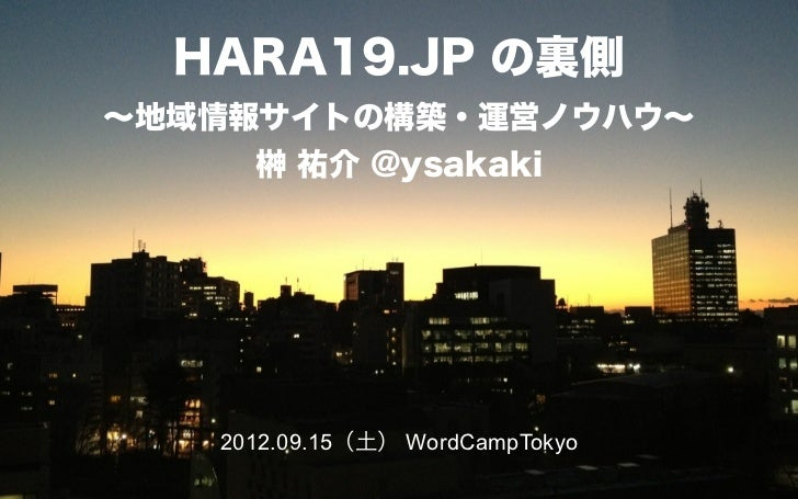 hara19.jpの裏側 〜地域情報サイトの構築・運営ノウハウ〜