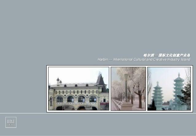 1 Harbin International Cultural & Creative Industry Island Feb, 2010 IBI Group www.ibigroup.com 哈尔滨 ---国际文化创意产业岛 Harbin --...