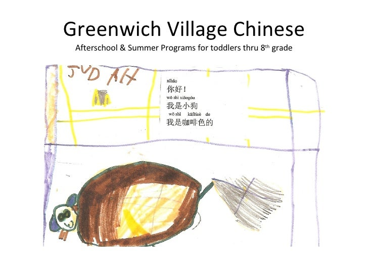 Greenwich Village Chinese Afterschool & Summer Programs for toddlers thru 8 th  grade