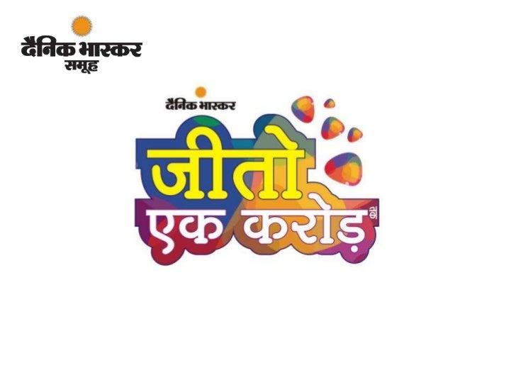 Haryana Jeeto Ek Crore- A SMD Initiative