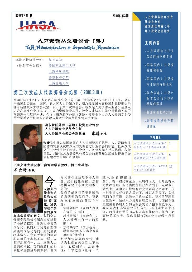 2010年4月1日                                     2010年第3期       人力资源从业者公会                                                    ...