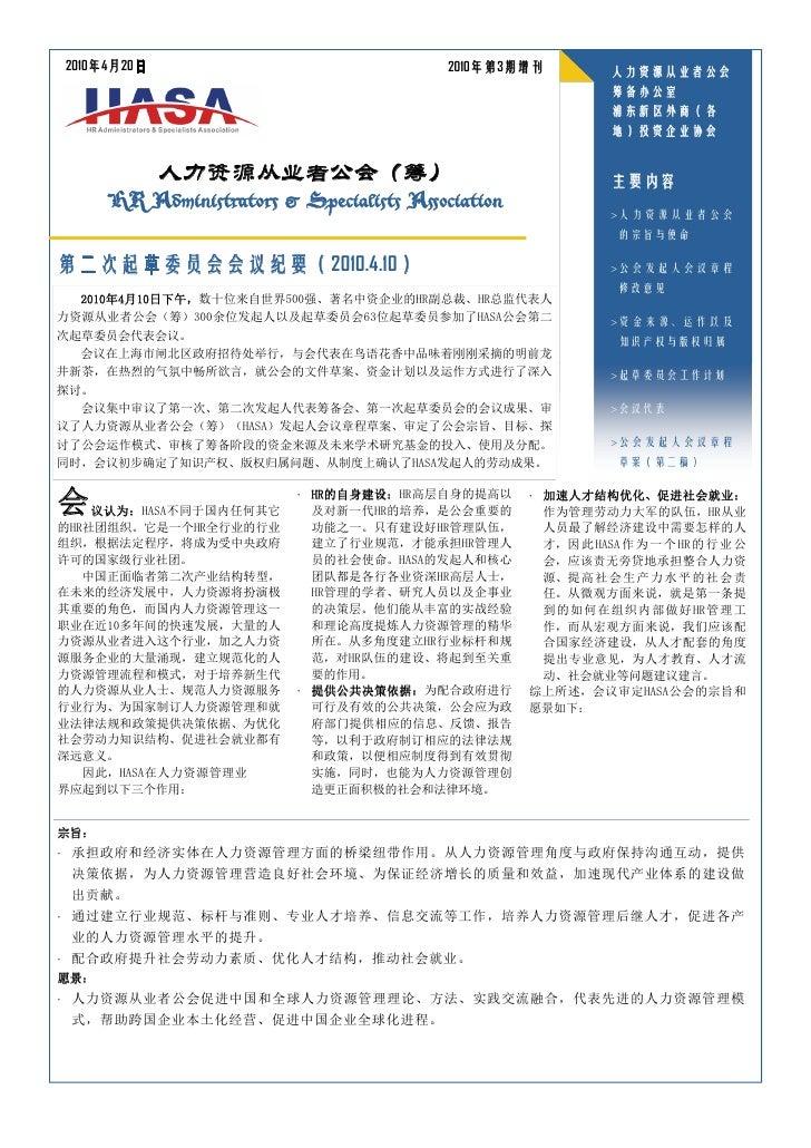 2010年4月20日                                 2010年第3期增刊          人力资源从业者公会                                                  ...