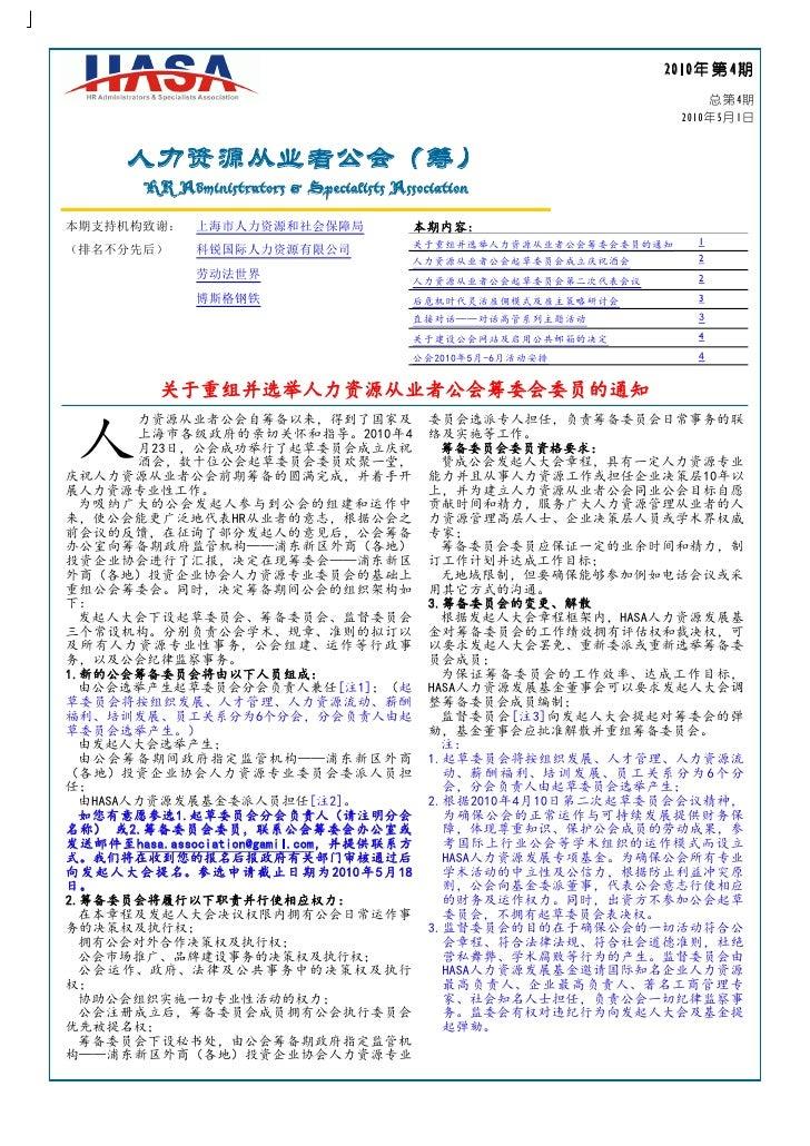 Hasa Newsletter C 201004