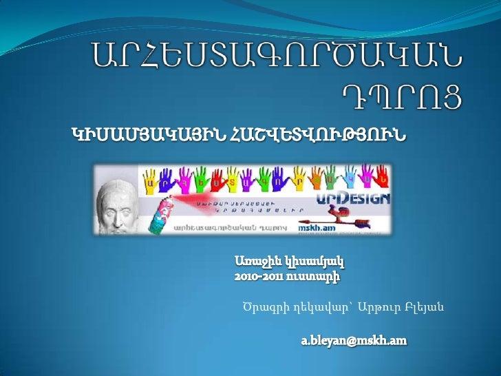 ԱՐՀԵՍՏԱԳՈՐԾԱԿԱՆ ԴՊՐՈՑ<br />ԿԻՍԱՄՅԱԿԱՅԻՆ ՀԱՇՎԵՏՎՈՒԹՅՈՒՆ<br />Առաջինկիսամյակ<br />2010-2011 ուստարի<br />Ծրագրիղեկավար` Արթո...