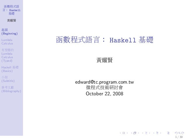 函數程式語言: Haskell 基礎