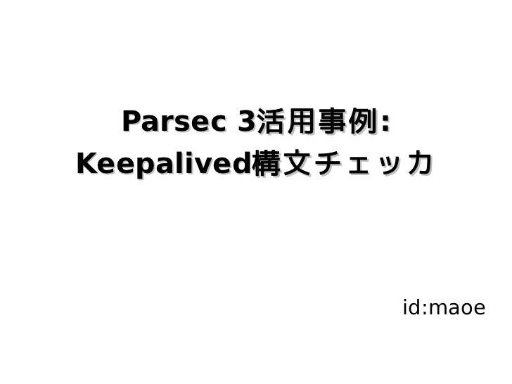 Parsec 3活用事例 : Keepalived構文チェッカ                  id:maoe