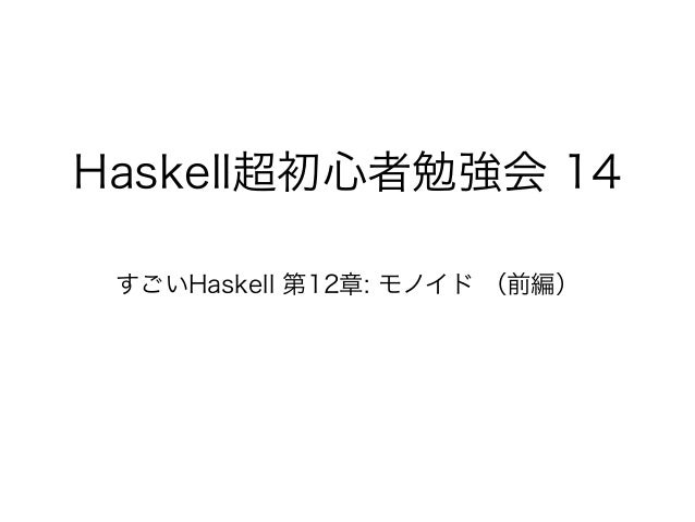 Haskell超初心者勉強会 14 すごいHaskell 第12章: モノイド (前編)