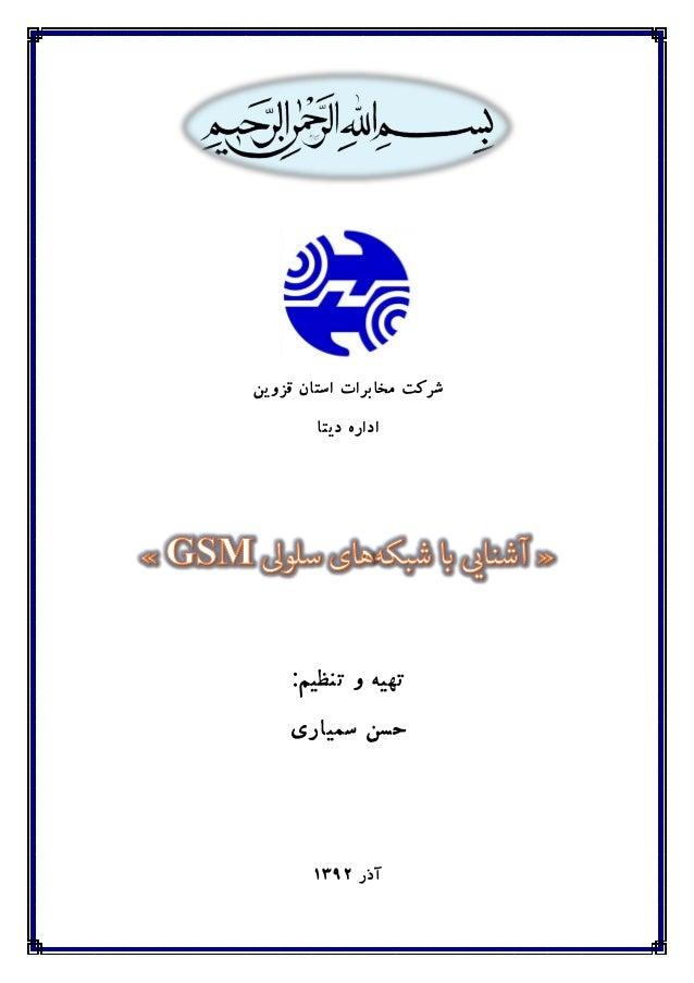 شرکت مخابرات استان قزوین اداره دیتا  تهیه و تنظیم: حسن سمیاری  آذر 1392