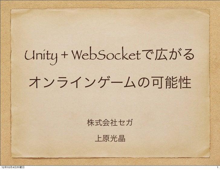 Unity + WebSocketで広がる              オンラインゲームの可能性                  株式会社セガ                   上原光晶12年10月4日木曜日                 ...