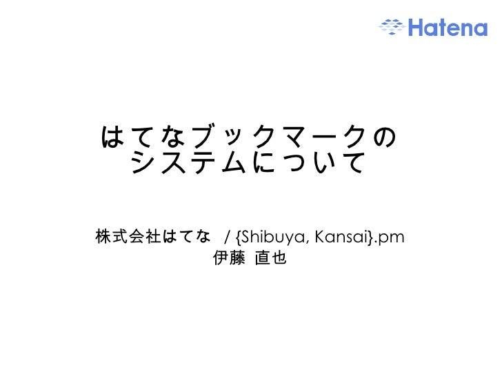 はてなブックマークの システムについて 株式会社はてな / {Shibuya, Kansai}.pm 伊藤 直也