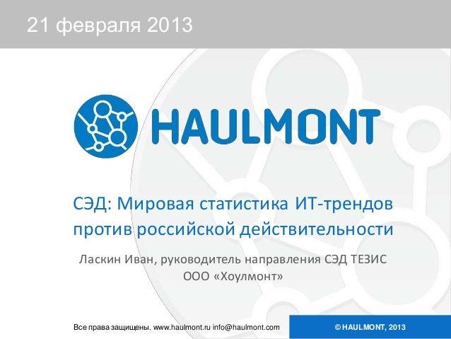Haulmont cnews conf2013 final