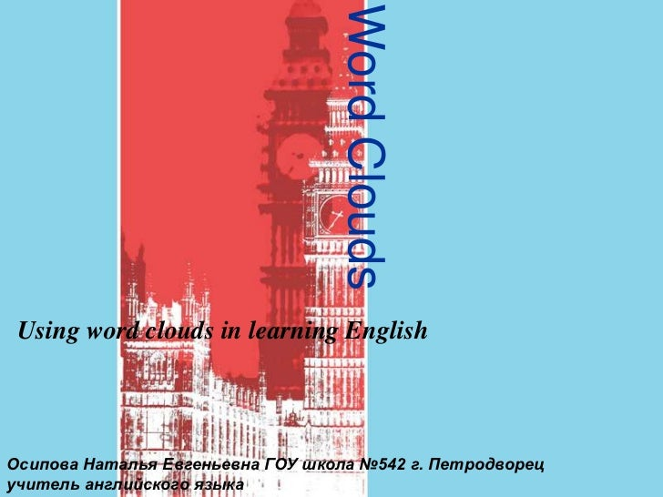 Word Clouds Using word clouds in learning EnglishОсипова Наталья Евгеньевна ГОУ школа №542 г. Петродворецучитель английско...