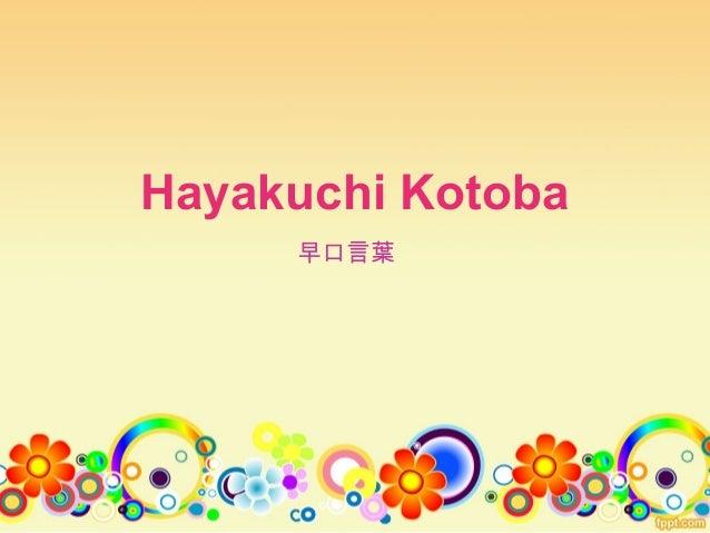 Hayakuchi Kotoba 早口言葉