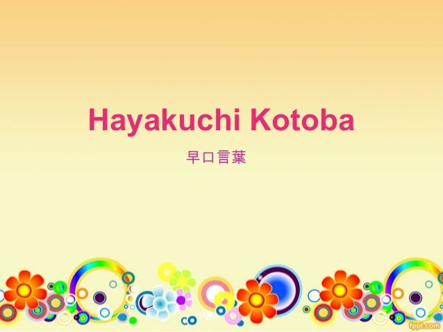 Hayakuchi kotoba
