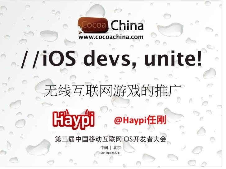 Haypi无线互联网游戏的推广 任刚