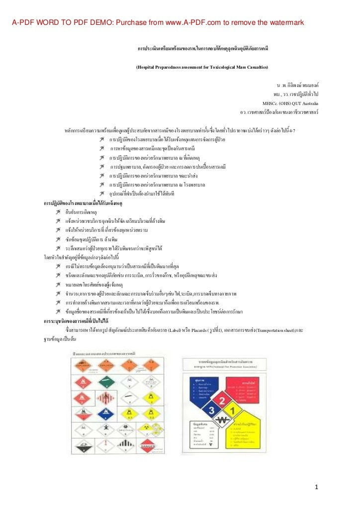 A-PDF WORD TO PDF DEMO: Purchase from www.A-PDF.com to remove the watermark                                               ...