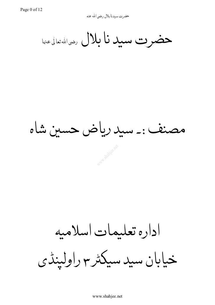Page 0 of 12                               Q Ù  اﷲSﻼل رZ /Ã9ã   <تt                ٰ           / Ù Tâ / `  اﷲSر...