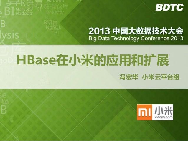HBase在小米的应用和扩展 冯宏华 小米云平台组
