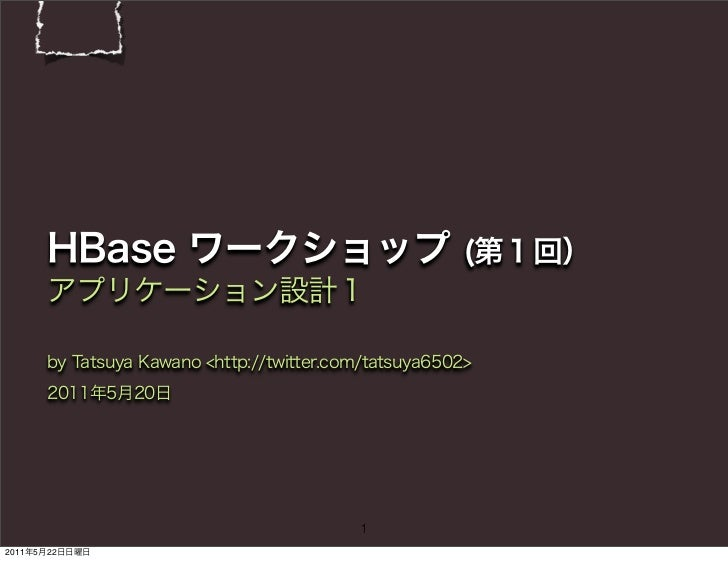 HBase Workshop in Tokyo #001