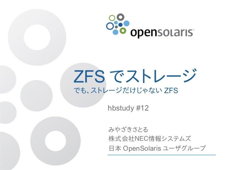 ZFS でストレージ でも、ストレージだけじゃない ZFS       hbstudy #12       みやざきさとる      株式会社NEC情報システムズ      日本 OpenSolaris ユーザグループ