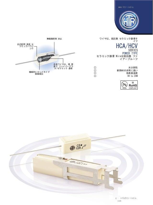 HTR India - 製品 - ワイヤ 巻きタイプ抵抗 - セラミック鉄骨抵抗 - HCV with bracket (日本の)