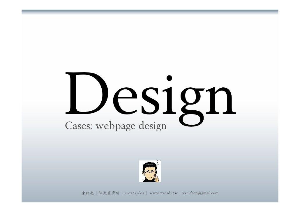 Design Cases: webpage design        陳啟亮 | 師大圖資所 | 2007/12/02 | www.xxc.idv.tw | xxc.chen@gmail.com