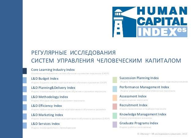 HUMAN CAPITAL INDEXes 2013