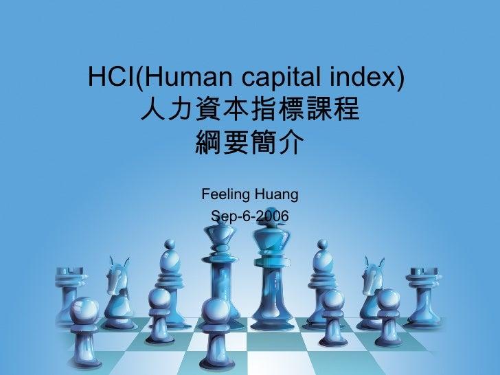 HCI(Human capital index)  人力資本 指標 課程 綱要簡介 Feeling Huang Sep-6-2006