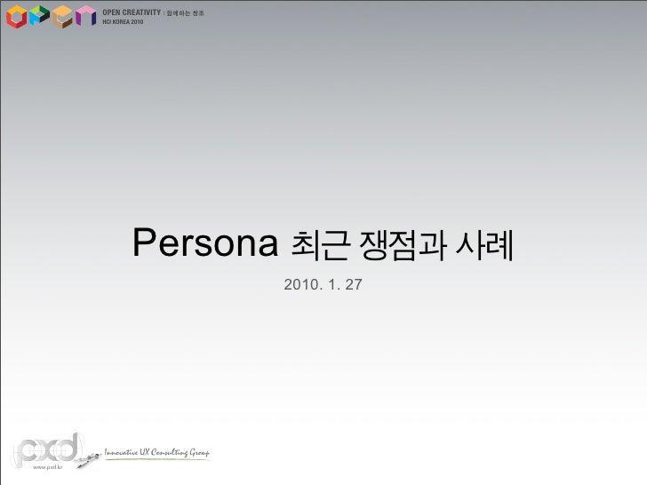 OPEN CREATIVITY HCI KOREA 2010               Persona                     2010. 1. 27