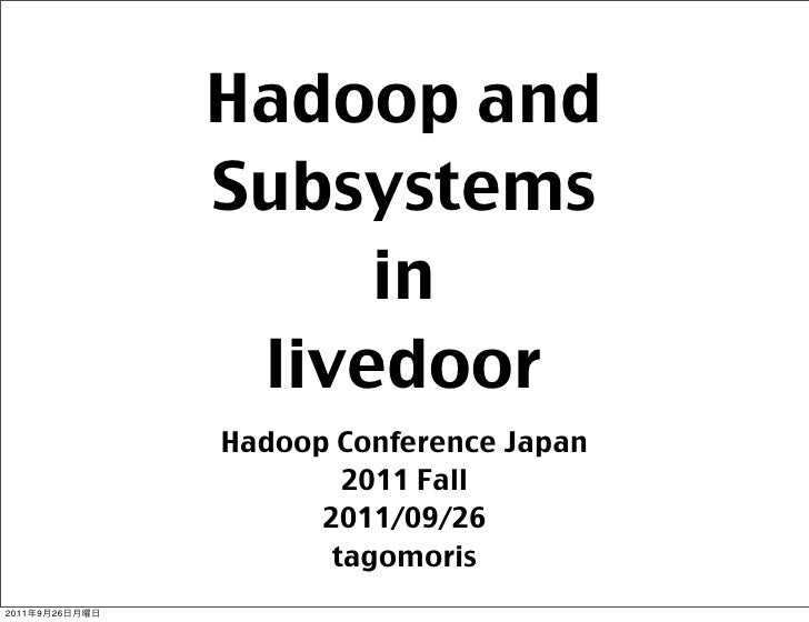 Hadoop and subsystems in livedoor #Hcj11f