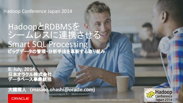 Copyright © 2014 Oracle and/or its affiliates. All rights reserved.   HadoopとRDBMSを シームレスに連携させる Smart SQL Processing ビッグデー...
