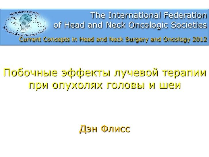 Побочные эффекты лучевой терапии при опухолях головы и шеи, D. Fliss