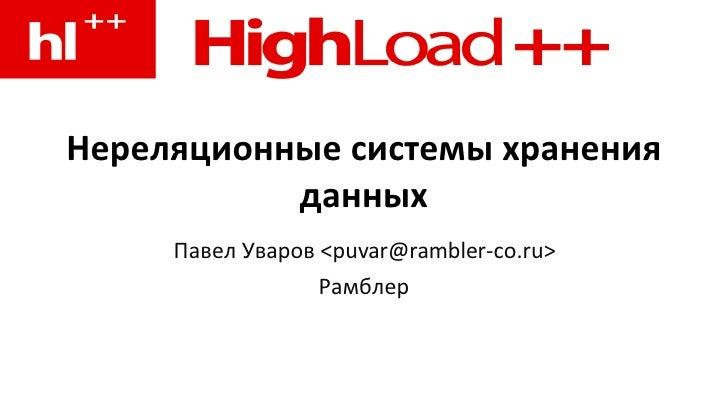 Нереляционные системы хранения данных Павел Уваров <puvar@rambler-co.ru> Рамблер