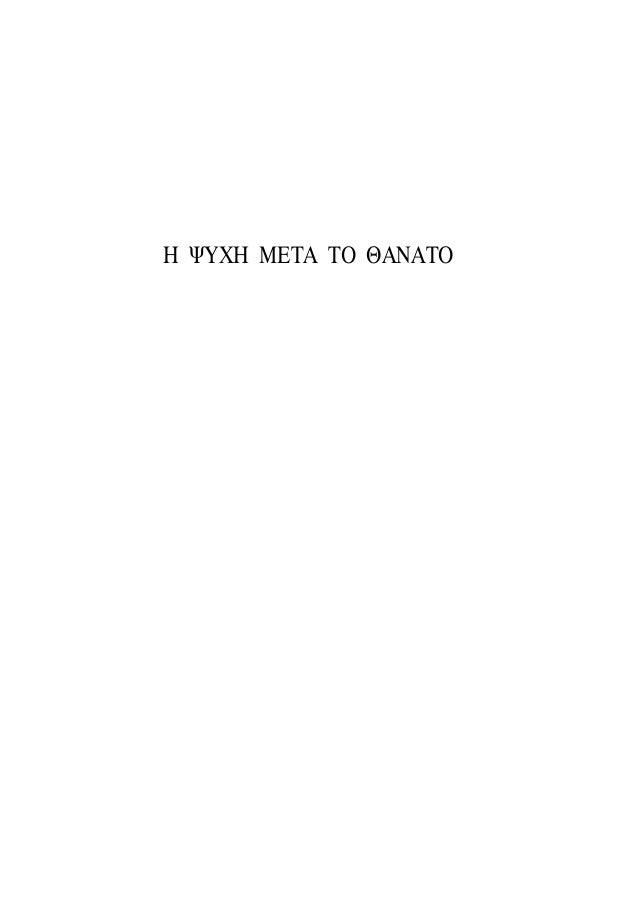 H æYXH META TO £ANATO