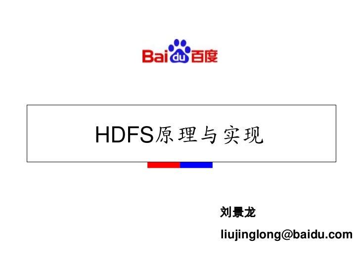 HDFS原理与实现<br />刘景龙<br />liujinglong@baidu.com<br />