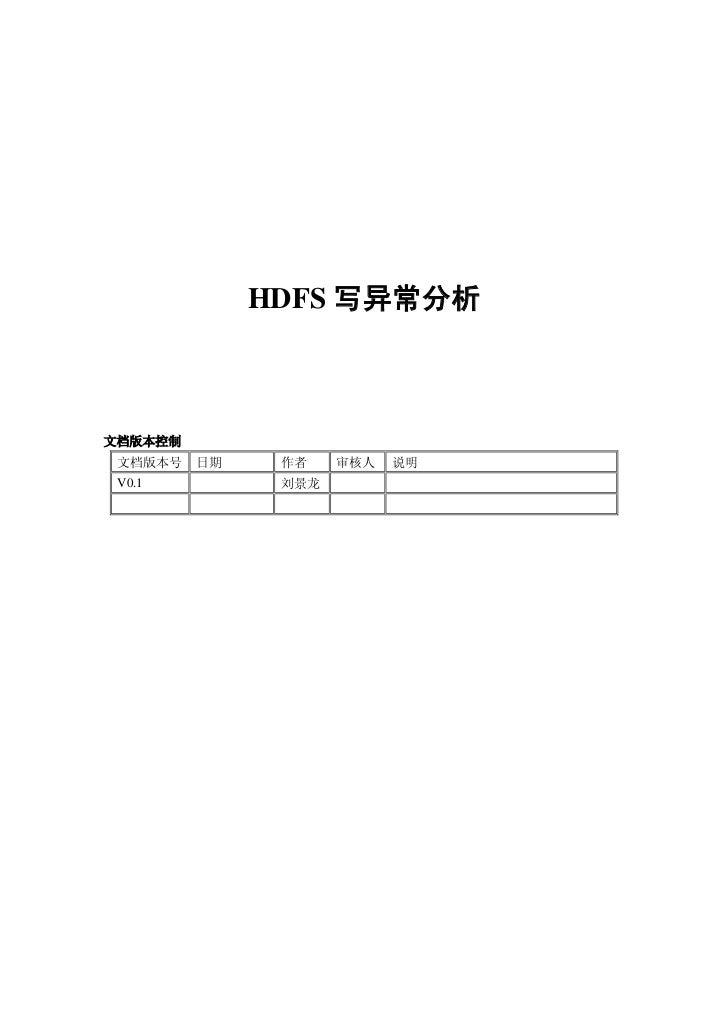 HDFS 写异常分析文档版本控制 文档版本号   日期    作者    审核人   说明 V0.1          刘景龙