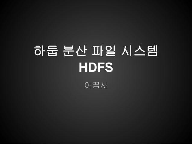 하둡 분산 파일 시스템 HDFS 아꿈사