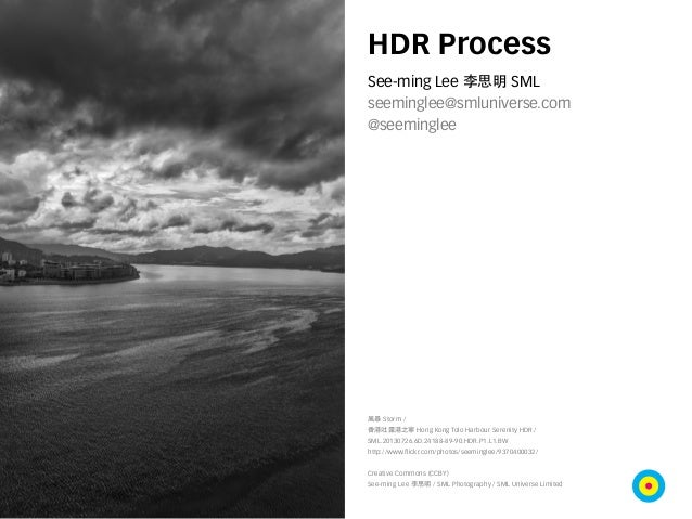 HDR Photography Process