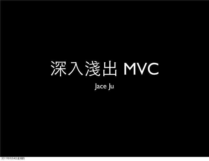 MVCJace Ju