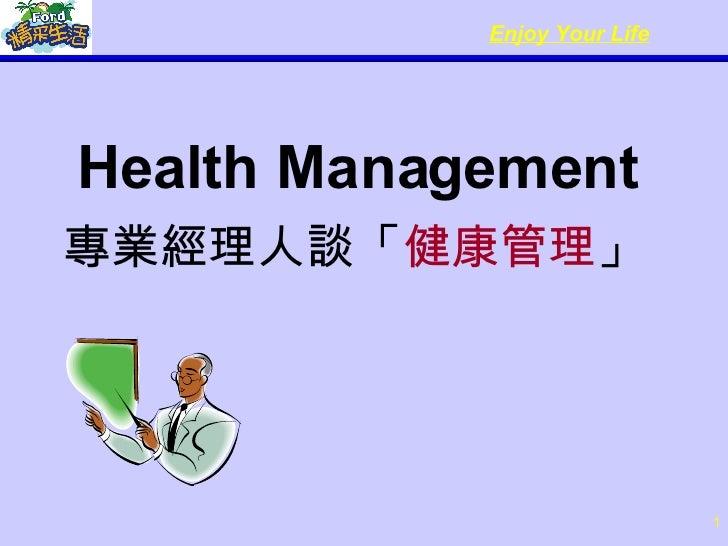 Health Management 專業經理人談「 健康管理 」