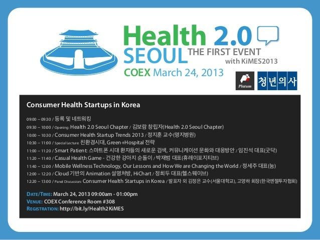 Opening: Health 2.0 Seoul Chapter's First Event