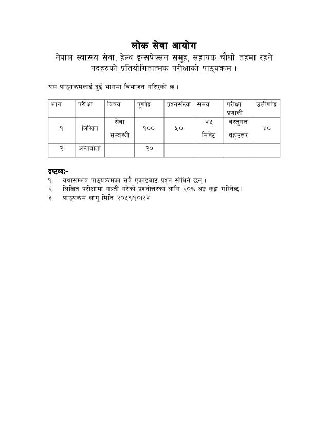 Health assistant 4th level loksewa