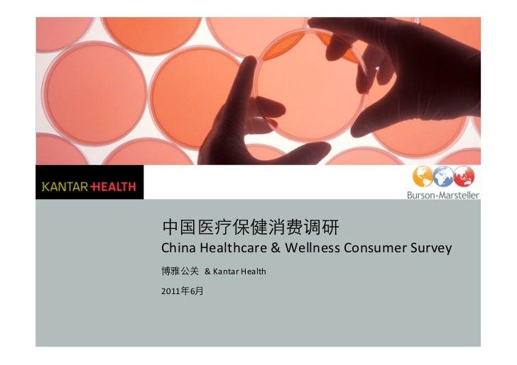 中国医疗保健消费调研