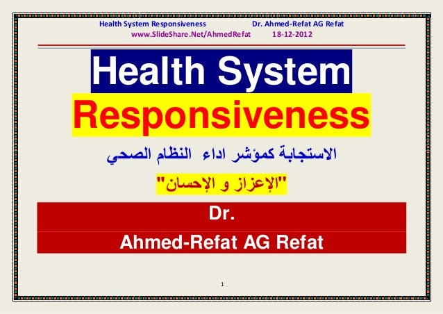 Health system responsiveness