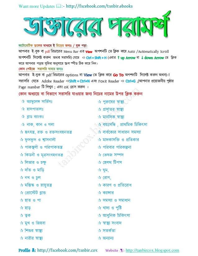 Want more Updates  Profile : http://tanbircox.blogspot.com আপনার ই−বুক বা pdf ররডাররর Menu Bar এর View অপশনরি তে রিক করর...