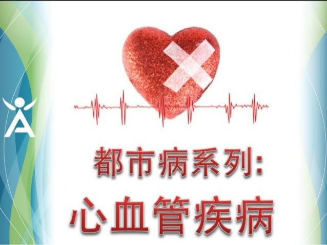 都市病系列:心血管疾病 Cardiovascular Disease (http://bit.ly/wszhshp)