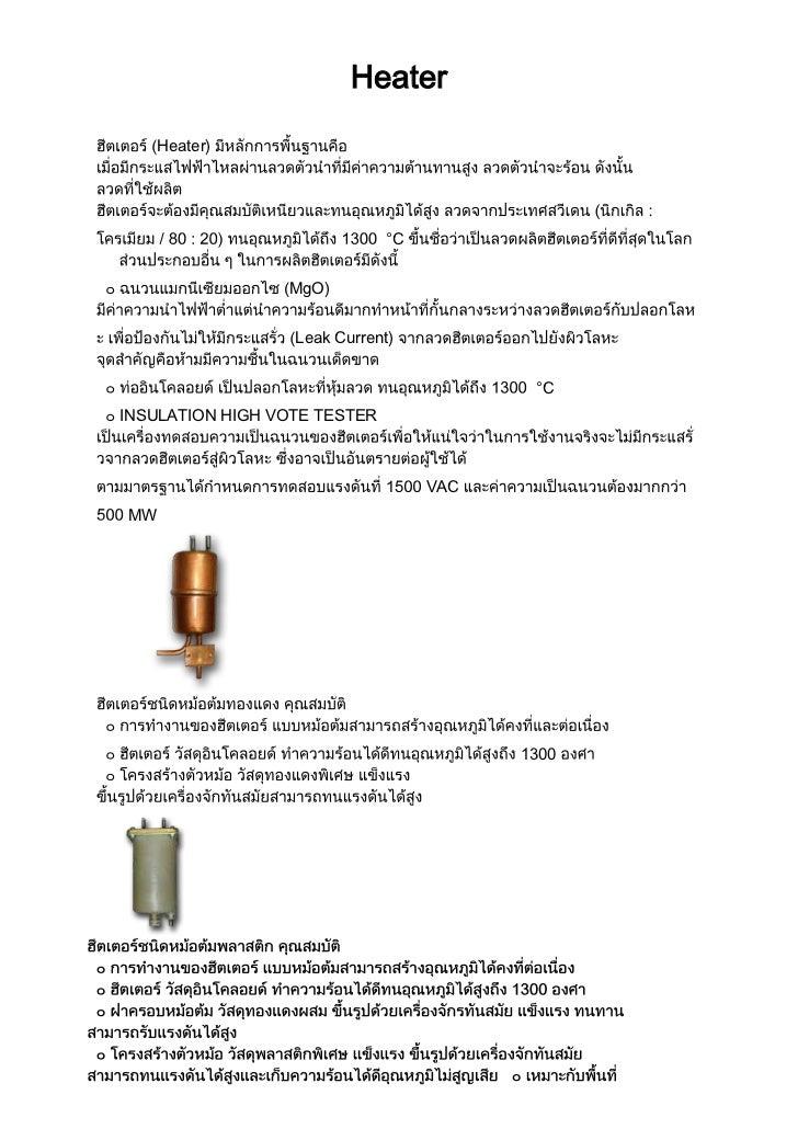 Heater     Heater)                              °C                 MgO)                  Leak Current)                    ...