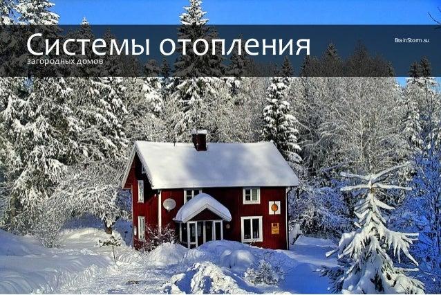 Системы отоплениязагородных домовBrainStorm.su