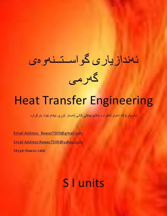 ئهندازیارى گواســتــنهوهى  گهرمى  Heat Transfer Engineering  ئهم پهڕتوکه تهواو نهکراوە بهشێوەیهکی کاتی لهسهر تۆڕی ئینتهرنێ...
