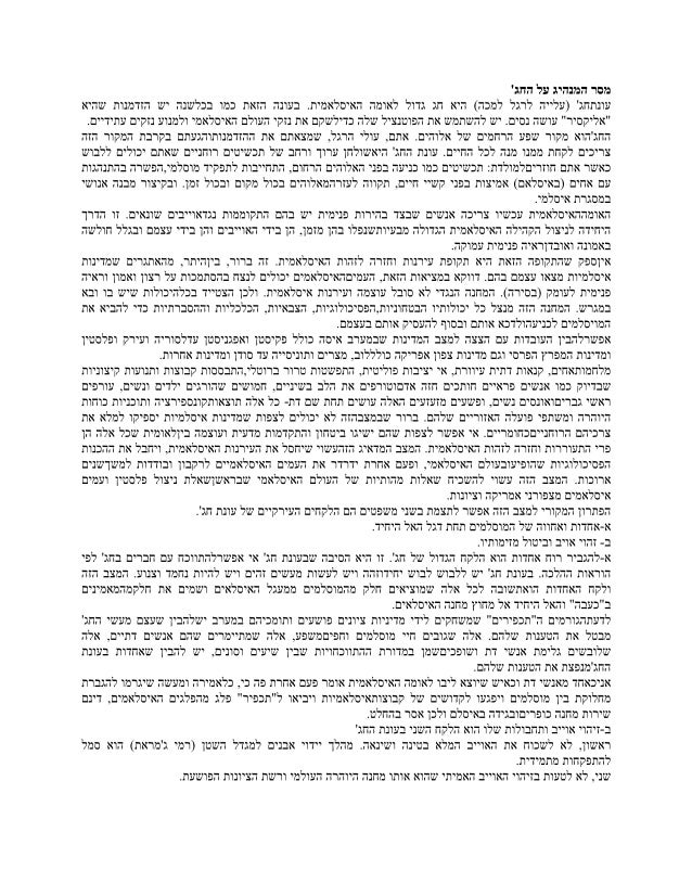 •  Hebrew